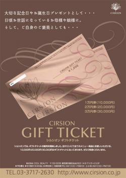 gift_ticket.jpg