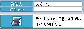 雷魔sプレゼント②