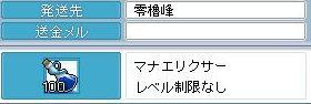 零sマナエリ