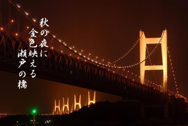 瀬戸大橋のライトアップ6