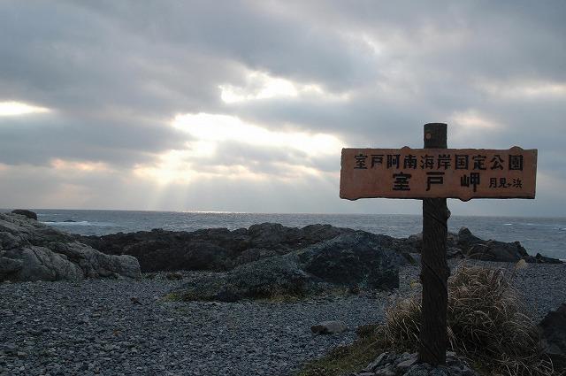 室戸岬11