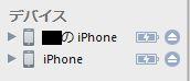 iPhone2台接続