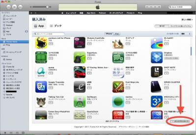 iOS5トラブルアプリの復活3