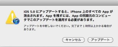 iOS5トラブルアプリの復活
