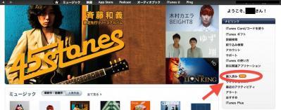 iOS5トラブルアプリの復活2