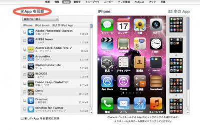 iOS5トラブル
