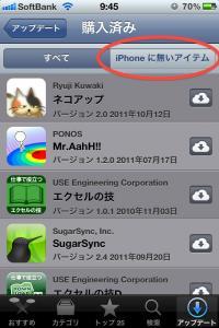 iOS5アプリ救済