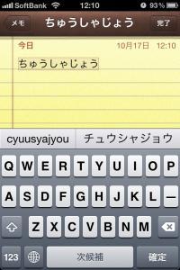 iOS5の漢字変換
