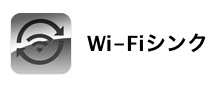 Wi-Fiシンク