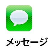 iMessage1