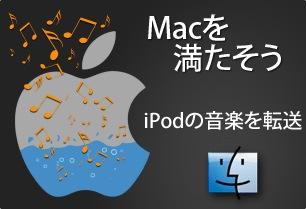 iPodからMacへ復元