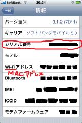 macアドレス