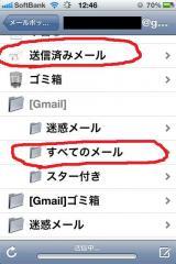 メール未読表示2