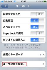 ユーザー辞書登録1