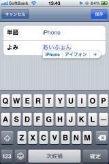 ユーザー辞書登録3