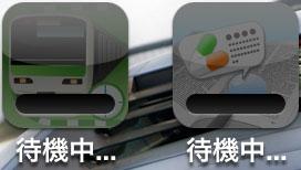 アプリアップデート待機中2
