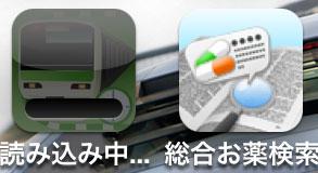 アプリアップデート待機中3