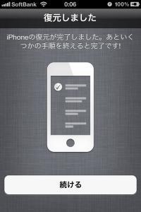 iOS5移行方法1