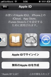 iOS5移行方法4