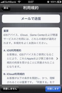 iOS5移行方法6