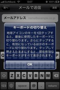 iOS5移行方法7