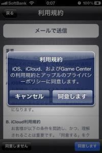 iOS5移行方法9