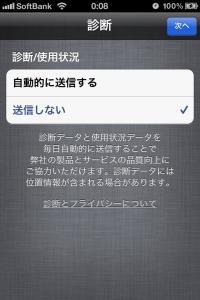 iOS5移行方法10