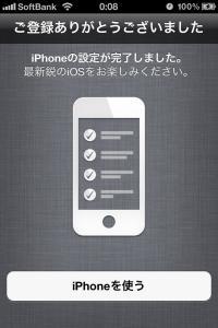 iOS5移行方法11