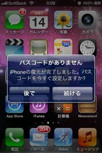 iOS5移行方法12