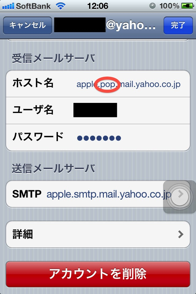 設定 iphone yahoo メール iPhone8/ iOS11でYahoo!メールを利用する設定方法