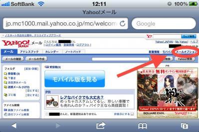 yahooメール設定変更2