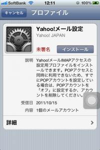 yahooメール設定変更4