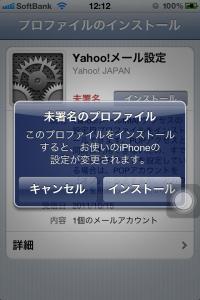 yahooメール設定変更5