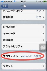 yahooメール設定変更8
