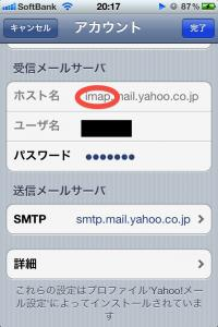 yahooメール設定変更9