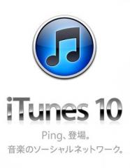iTunes10-2.jpg