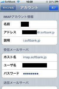 iphonemail2.jpg