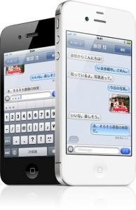 iMessage3