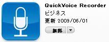 quickvoice.jpg