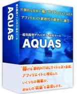 AQUAS上位版販売サイトへ