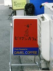 一福゜ビリケン カフェ