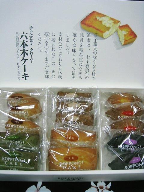 ふらんす菓子 クローバー no 六本木ケーキ