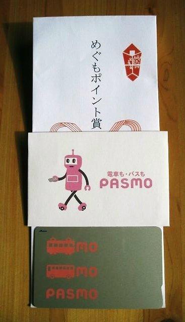 今年の当選品は・・・PASUMO