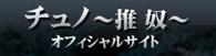 チュノ~推奴~ 公式サイト