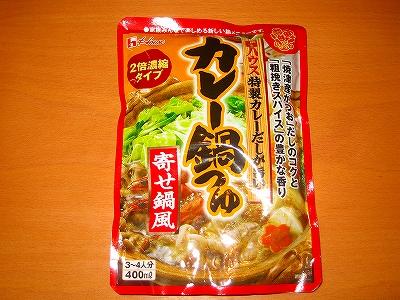 カレー鍋H21.2.8
