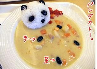 panda_04.jpg