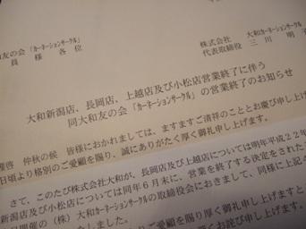 daiwa8