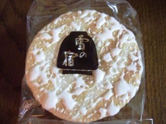 yukinoyado1