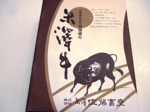 yonezawa6