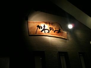 kawakami1